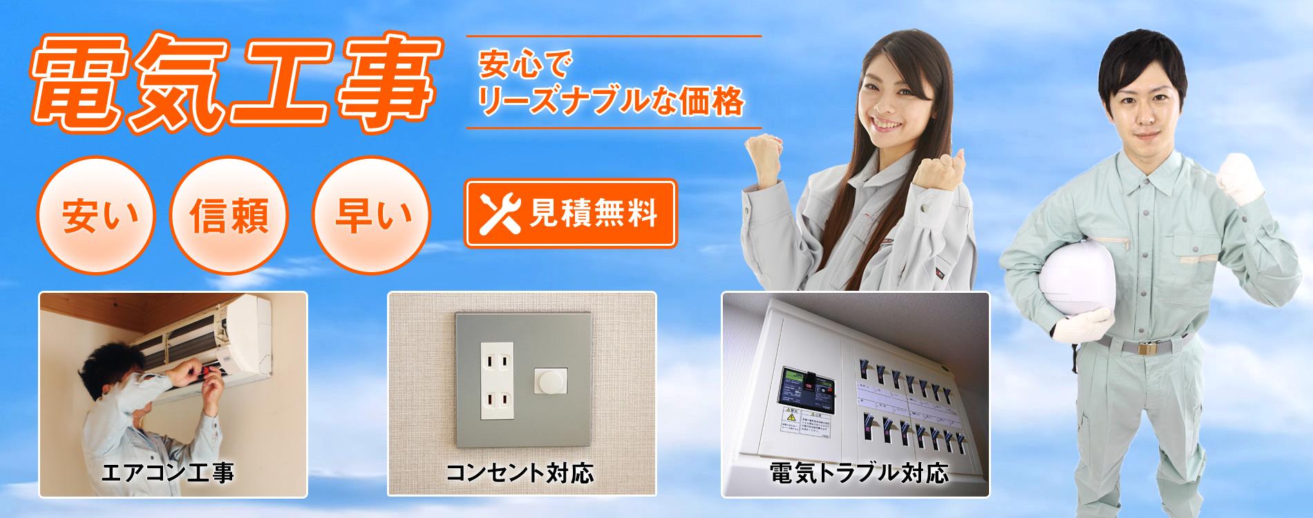 安い、信頼、早い電気工事はまちの電気工事屋さん塙工務店1900 × 750